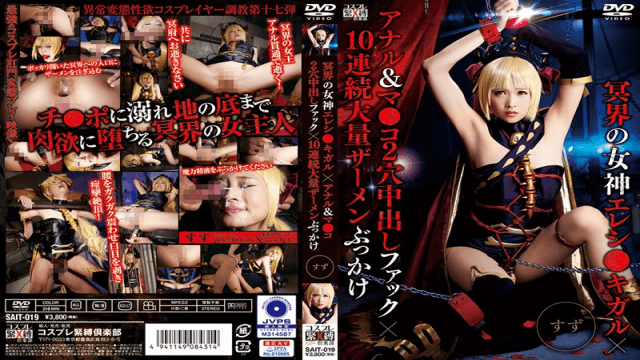 Tma SAIT-019 Goddess Of The Underworld Erishi Kigal Anal & Ma Ko 2 Hole Cum Inside Fuck 10 Continuous Mass Semen Bukkake Tin