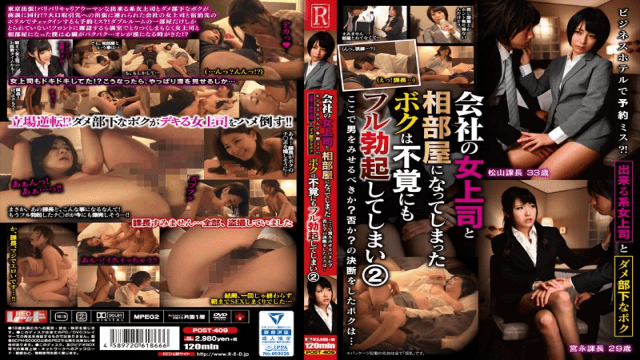 Red AV POST-409 Shiori Tsukada, Miku Abeno in Mistake Making A Reservation At A Business Hotel. I Got A Full Erection As I Was Able To Become A Companion Partner With A Female Boss And A Female Boss Of A Bad Company That Can Not Do It. 2 Should I Show A  - Jav HD Videos