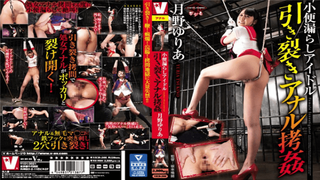 V AV VICD-366 Yuria Tsukino Jav HD Urine Leakage Idol Tearing Anal Torture - Jav HD Videos