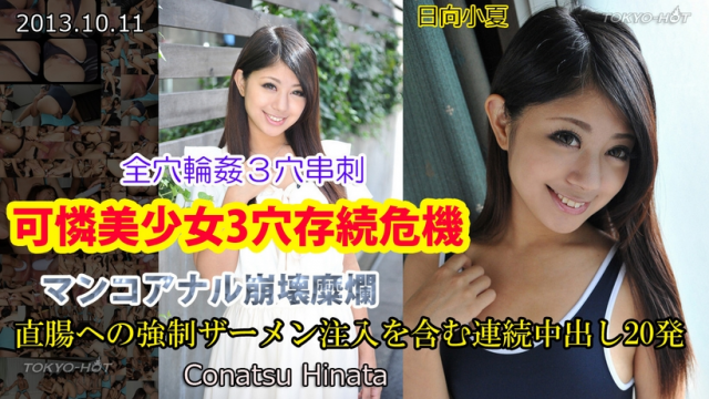 [TokyoHot n0892] 3 Holes Beauty - Jav Uncensored Tubes HD - Jav HD Videos