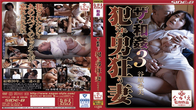 NagaeStyle NSPS-597 Nozomi Tanihara The Warrior 3 My Wife Crazy By A Man Who Was Committed Kimi Tanihara - Jav HD Videos