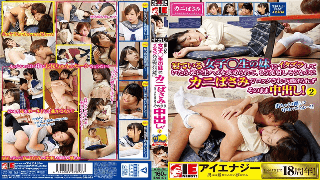 HD Ienergy IENE-876 Women Who Are Sleeping If You Are Mischievous To Raw Sister Mikako Abe Miyuki Sakura - Jav HD Videos