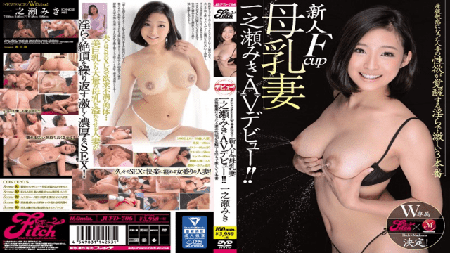 Jav Videos Fitch JUFD-706 Miki Ichinose Fitch × Madonna W Dedicating Decision!Rookie Fcup Breast Milk Wife Ichinose Miki AV Debut