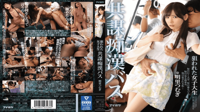 IDEA POCKET IPX-087 Akari Tsumugi Targeted Female College Conspiracy Molestation Bus - Jav HD Videos