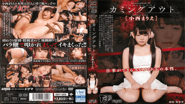 Dogma DDT-502 Marie Konishi Coming Out - The True Nature Of A Working Porn Star - Jav HD Videos