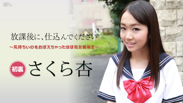 Caribbeancom 101916-284 An Sakura - After school, were charged in Please ~ feeling Ino nearly virgin honor student you've remember - Jav HD Videos