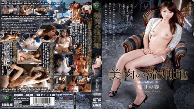[English Sub] RBD-644 Sexy Flower of the Penal Colony - Natsume Iroha - Jav HD Videos