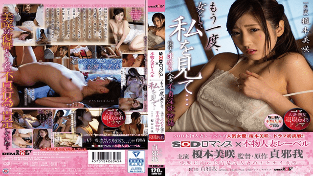 SODCreate SDMU-629 Misaki Enomoto SOD Romance Genuine Married Woman Label, Once Again, Looking At Me As A Woman A Married Woman's Unfaithful Desire To See Pleasure - Jav HD Videos