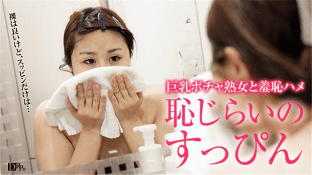 Pacopacomama 092317_149 Eri Makino AV Chubby Chubby Suppin Milf Shyness Dripping Big Breasts Mature Milf - Jav HD Videos