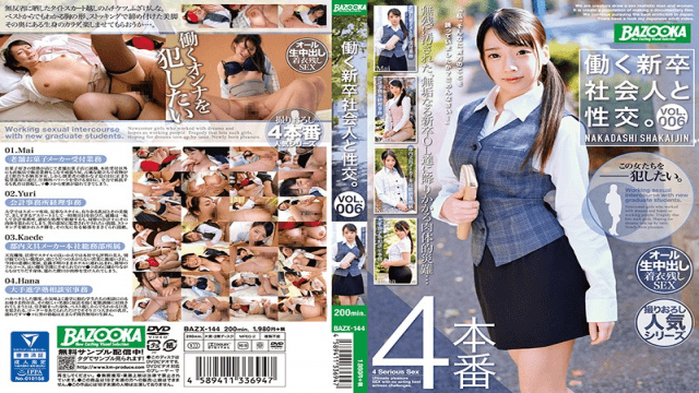 Bazooka BAZX-144 Working New Graduate With Sexual Intercourse.VOL.006 - Jav HD Videos