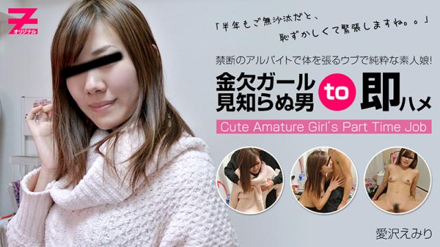 [Heyzo 0332] Emiri Aizawa Amateur Girl's Secret -Sex for Money - Jav HD Videos