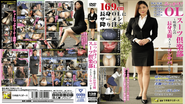 FHD Kahanshin Tigers / Mousozoku KTB-002 Saryu Usui Bukkake OL Suit Club Mr. Saki 's Elongated Suits And Conserva OL Clothes - Jav HD Videos