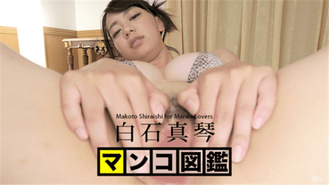 Caribbeancom 041217-412 Shiraishi Makoto Manco illustration - Jav HD Videos