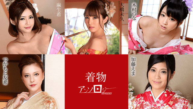 Caribbeancom 010720-001 Miku Ohashi Kimono Beauty Anthology