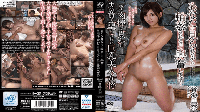 Aurora Project Annex APNS-161 Sakasai Tomomi I'm Excited To Be A Wheel While Being Seen By You ... Rina Otomi Who Is A Busty Beauty Landlady Who Was Penetrated