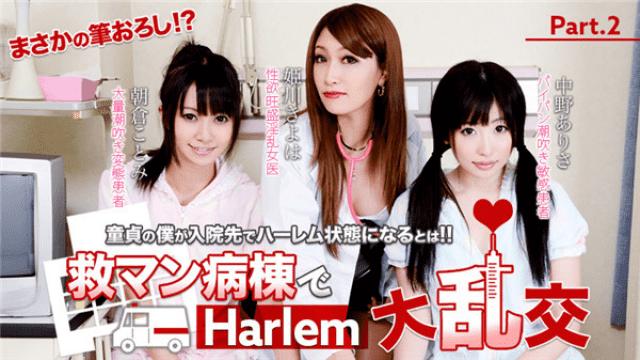 XXX-AV 20760 Kotomi Asakura Arisa Nakano Harlem large orgies in the rescue ward Full high definition vol.02