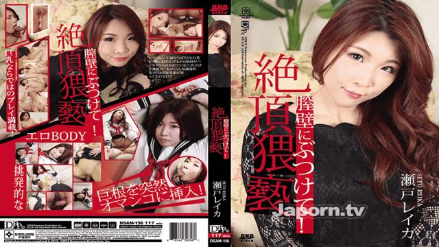 SAMURAIPORN DSAM-156 Reika Seto Hit the vagina wall Cum Obscenity