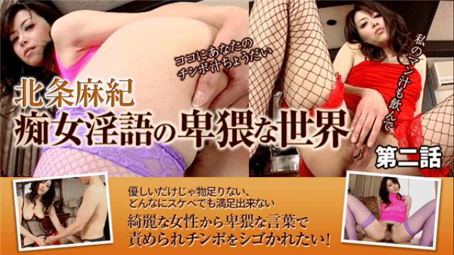 XXX-AV 23036 Maki Hojo Dirty Dirty World Obscene Episode 2