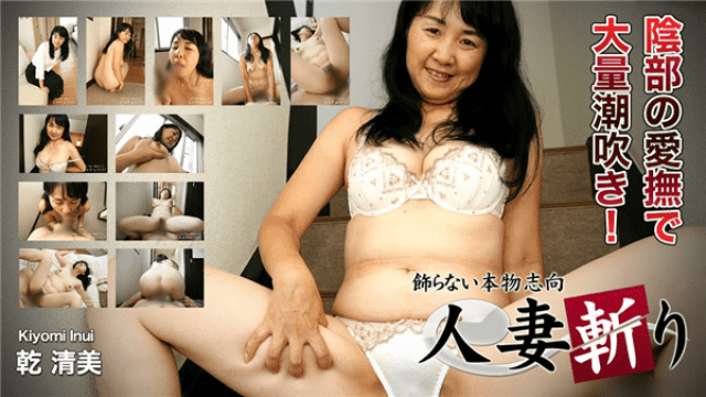 C0930 ki200114 Kiyomi Inui Housewife Slash 45 Years Old