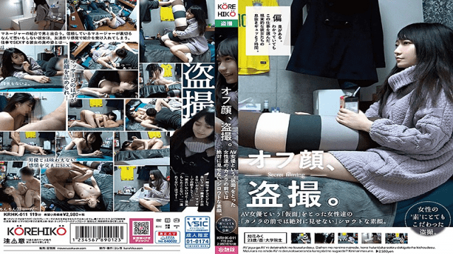 FHD Kore Horoshi / Mousozoku KRHK-011 Miku Chibana Off Face, Voyeur. Women Who Took The 'mask' As AV Actresses' Amateur Faces That Are Never Shown In Front Of The Camera.