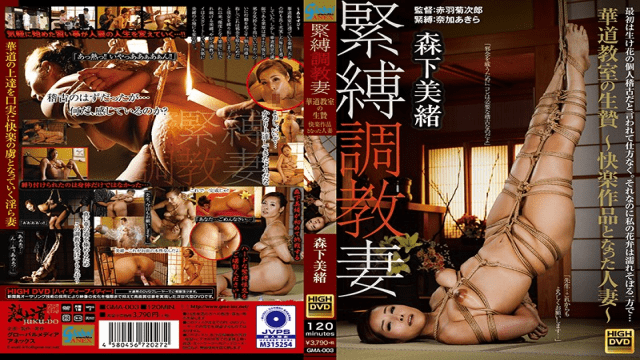 Global Media Annex GMA-003 Mio Morishita BDSM Torture Wife Hanafudo Classroom Sacrifice Pleasure Work Married Woman