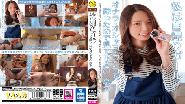 FHD 1113 Koubou / Mousouzoku KBMS-077 I Took A Self shooting Girl Farts Urinations Unco