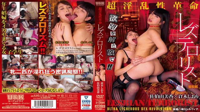 FHD U & K AUKS-110 Yumika Saeki Super Nasty Revolution Lesbian Terrorist