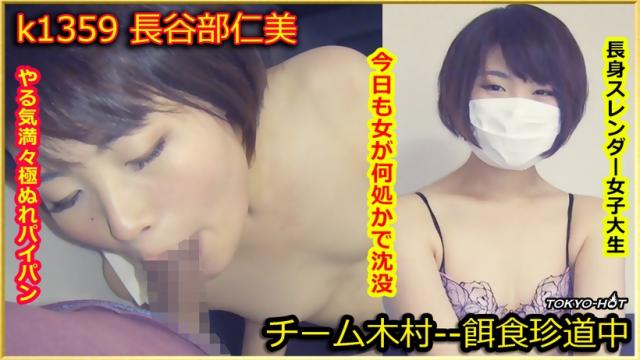 [TokyoHot k1359] Go Hunting! - Hitomi Hasebe - Jav Uncensored Tubes - Jav HD Videos