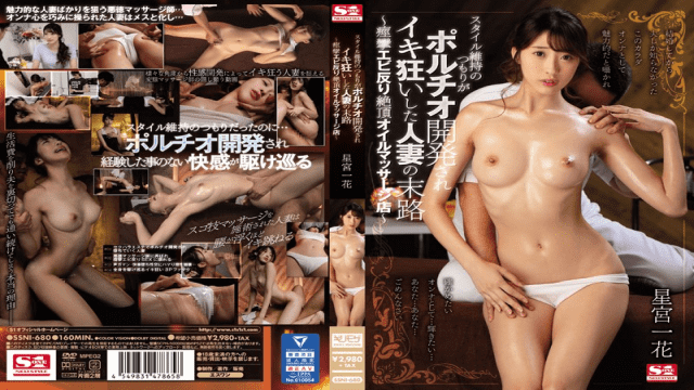 FHD S1 NO.1 STYLE SSNI-680 The End Of The Married Woman Who Is Going To Maintain Style