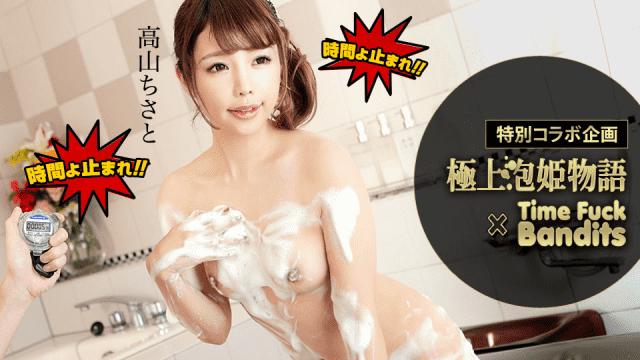 Caribbeancom 011720-001 Chisato Takayama Time Fuck Awahime Story