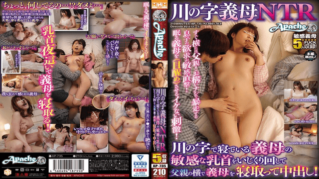 FHD Apache AP-735 River style Mother in law NTR Twiddle The Sensitive Nipples Of Her Mother-in-law Sleeping In The Shape Of A River, Lay Down Her Mother-in-law Next To Her Father And Cum Inside