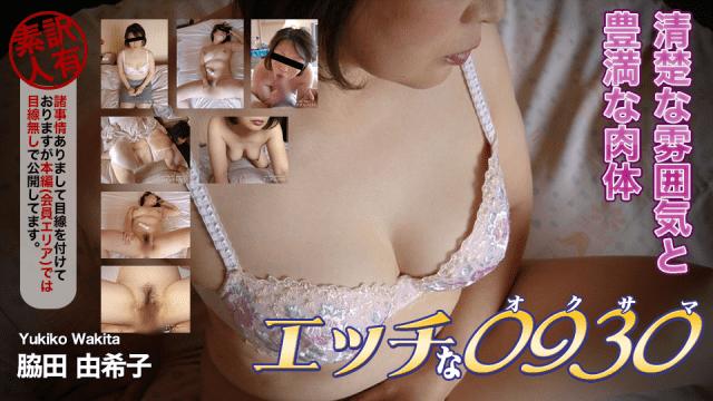 H0930 ki200119 Yukiko Wakita 45 years old