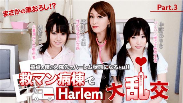 XXX-AV 20761 Asakura Kotomi Harlem big orgies in the rescue ward Full high definition vol.03