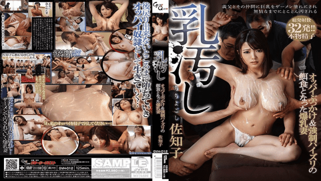 FHD Glory Quest GVH-012 Sachiko Getting Dirty