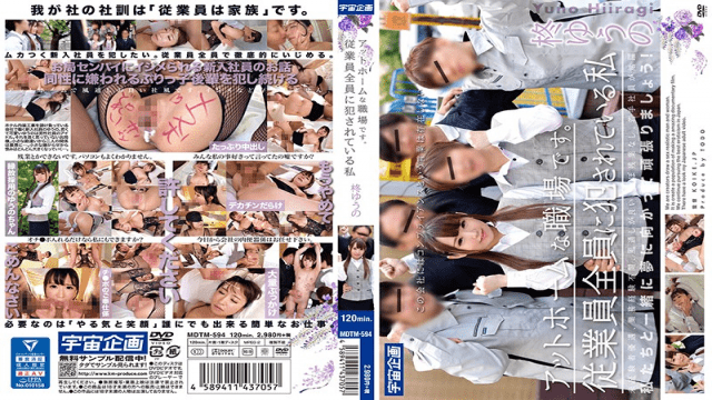 K.M.Produce MDTM-594 Hiiragi Yuuno It Is An At-home Workplace. I'm Raped By All Employees