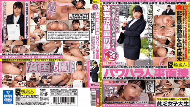 S Kyuu Shirouto SABA-593 Tomita Yui The Frontline Of Job Hunting Please Make A Decision It is Okay To Get Pregnant Young People Being Exploited