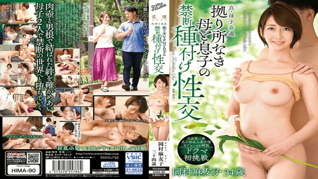 FHD Center Village HIMA-90 Mayako Okamura HIMA-90 True Mother And Child Fucking Forbidden Seeding Sex Of Mother And Son Without Reliance