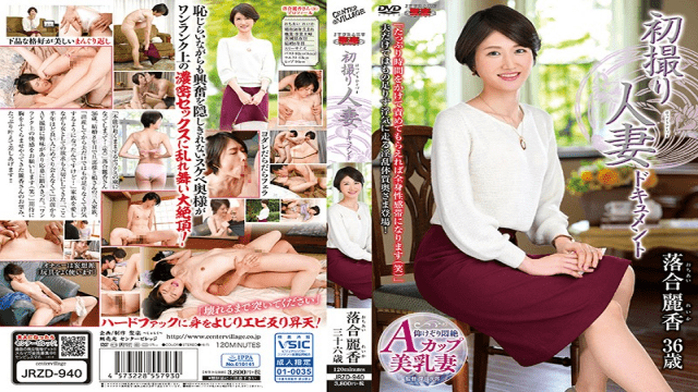 FHD Center Village JRZD-940  Ochiai Reika First Shooting Wife Document