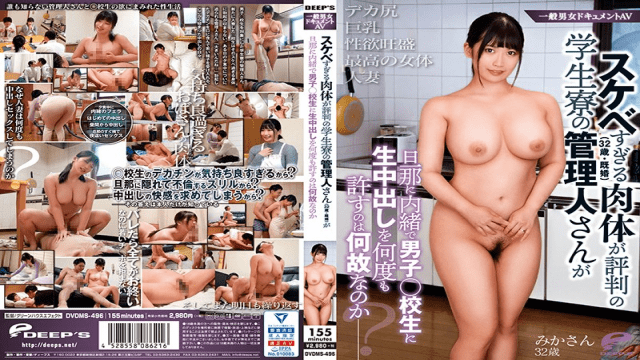 FHD Deeps DVDMS-496 General Men And Women Documents AV Too Lewd Body Is A Reputation Of The Dormitory Manager