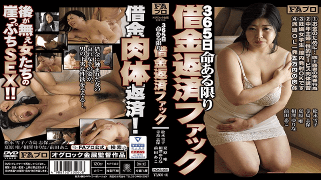 FHD FA Pro HOKS-060 Terashima Shiho Debt Repayment Fuck As Long As Life Is 365 Days