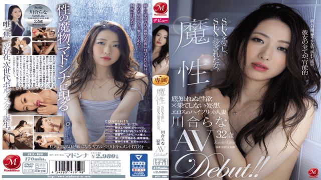 FHD Madonna JUL-109 Kawai Rana A Lady Who Cherishes SEX And Is Cherished By SEX. Kawai Rana 32-year-old AV Make a big appearance!