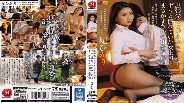 FHD Madonna JUL-112 Kisaki Hikari Lady Boss And Long awaited Shared Room Remaining At A Trade Inn On A Commerce Trip