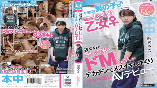 FHD Honnaka HND-775 Ayase Mina The Appearance Is A Boy The Contents Of The Boy Are Muddy Maiden Modest And Weak To Push The De