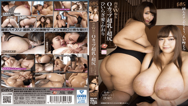 Cinema Unit Gas GAS-413 Ai Hiiragi Super Milk And Ultra-ass sweeps men with ass! Two sluts approach - Jav HD Videos