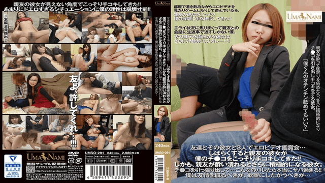 K.M.Produce UMSO-291 Erotic Video Viewing Party With A Friend And Her And Three Of Them