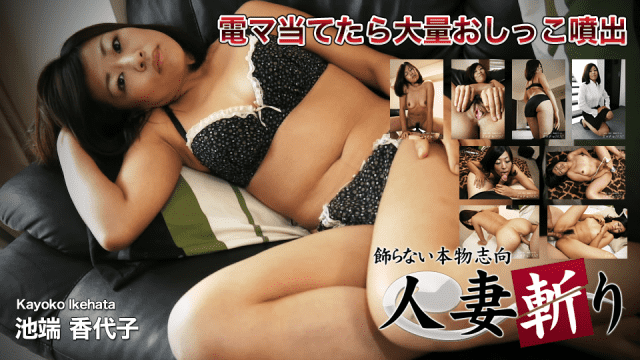 C0930 ki200121 Kayoko Ikehata 32 years old