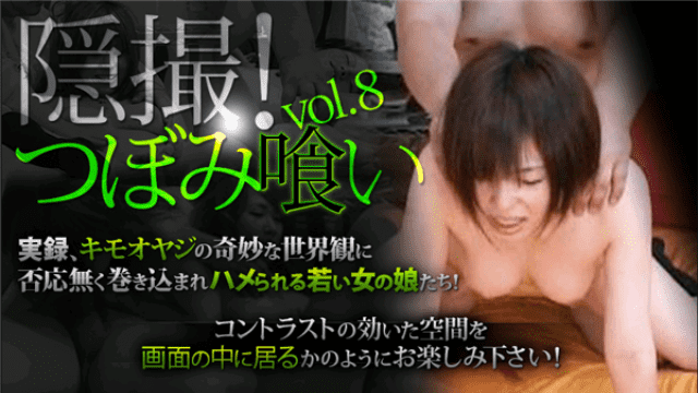 XXX-AV 24251 Hidden Camera Bud Eating Vol.8 part5