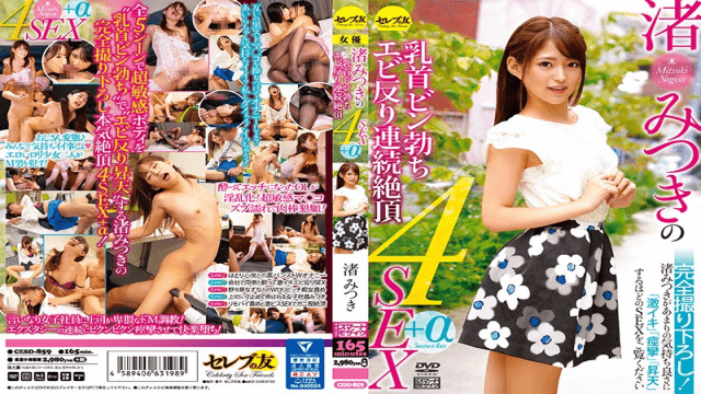 Serebu No Tomo CESD-859 Nagisa Mitsuki is Nipple Bottle Erect Shrimp Warp Continuous Cum 4SEX α