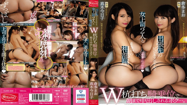 FHD Bi CJOD-226 Kyoko Maki At A Business Hotel On A Business Trip Two Female Bosses And I Will Be Vaginal Cum Shot In The Morning In A Shared Room W Pile Driving Woman On Top