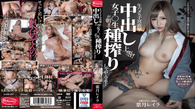 FHD Bi CJOD-227 Hazuki Reira Raw Saddle Uterus Directly Cum Inside Out Good Girls Students Do Not Squeeze Until Morning